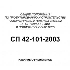 Общие положения по проектированию и строительству газораспределительных систем СП 42-101-2003