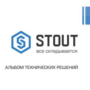 STOUT - Альбом технических решений