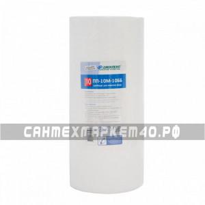 Картридж для очистки воды Джилекс ПП-10 М-10 ББ